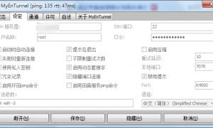 ssh客户端工具MyEntunnel