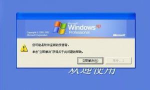 WinXP激活工具