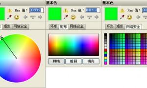 ColorImpact取色软件网页配色方案生成软件