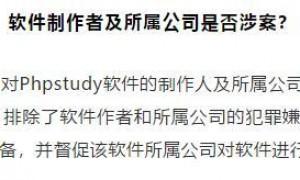 [转载]关于phpstudy后门事件的澄清声明
