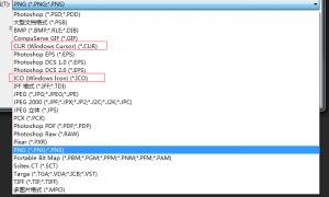 ICOFormat.8bi一款PS支持输出图标文件的插件工具