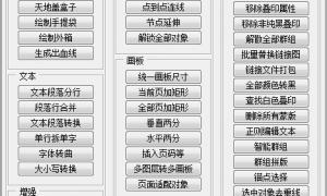AI脚本插件合集 V2.0网盘下载