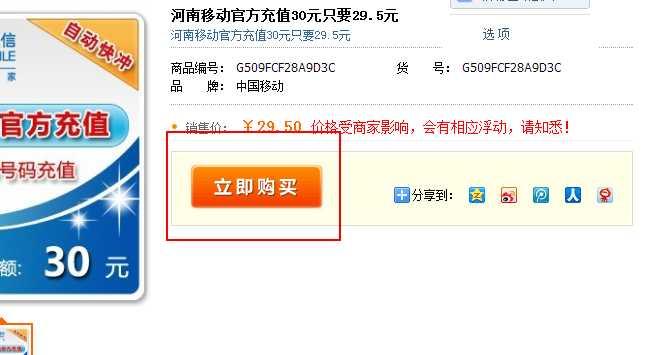 在shopex商品页添加站外购买链接