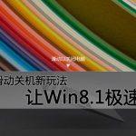 Win8.1关机慢?Win8.1关机快捷方式教程